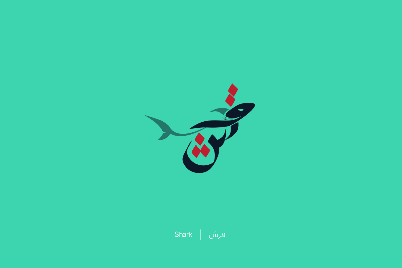 Learning Arabic with the drawings of Mahmoud Tammam | Collateral