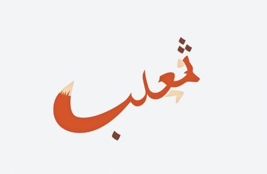 Imparare l'arabo con i disegni di Mahmoud Tammam