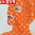 I fashion collages digitali di Molly Scannell | Collater.al 14