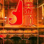 tai soon bar | Collater.al 9c